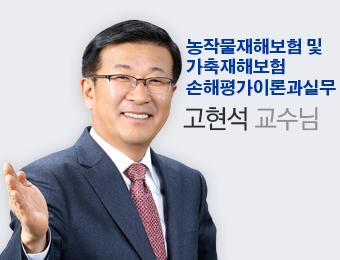 [2020년1~2월기본이론]손해평가이론과실무-고현석교수
