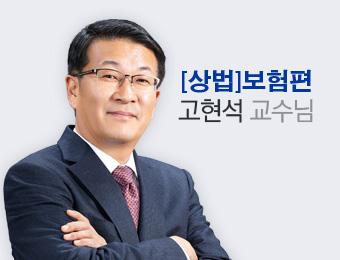[2021년 4~5월 1차문제풀이]상법보험편