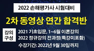 2022손해평가사 2차 동영상 연간합격반 - 에듀야