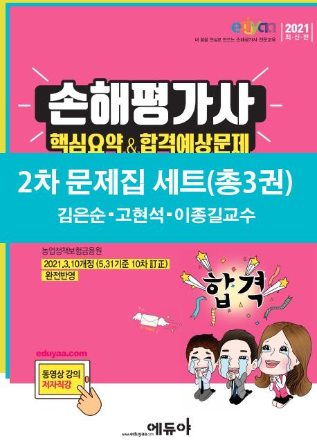 2021 2차 핵심요약및합격예상문제집 3권세트(김은순,고현석,이종길)