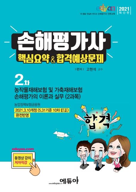 에듀야 - 2021 2차 2과목 핵심요약및합격예상문제집(고현석)