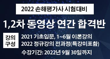 2022손해평가사 1,2차 동영상 연간합격반 - 에듀야