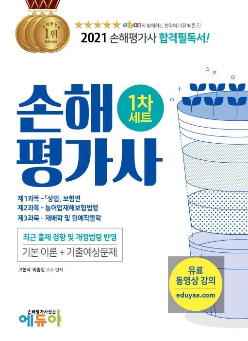 에듀야 - 2021 1차기본서 세트