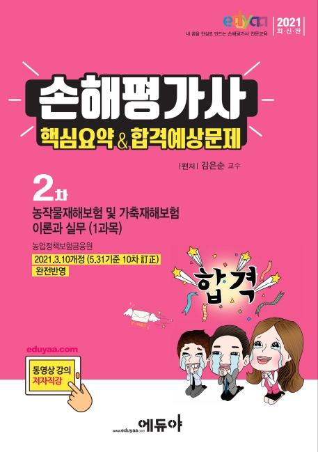 에듀야 - 2021 2차 1과목 핵심요약및합격예상문제집(김은순)